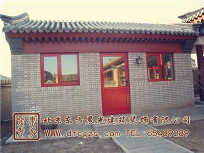 北京溪谷风情7-6-1四合院设计