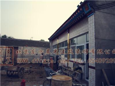 四合院设计,四合院装修,四合院设计图,平谷四合院 北京东方晨光装