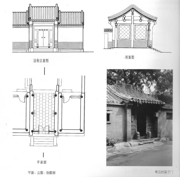 四合院设计图 品味建筑传承的精髓