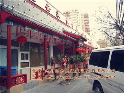 全聚德中式酒店装修